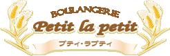 プティ・ラプティ – Petit la petit – 高槻・茨木・千里山