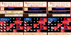 9月セールカレンダー