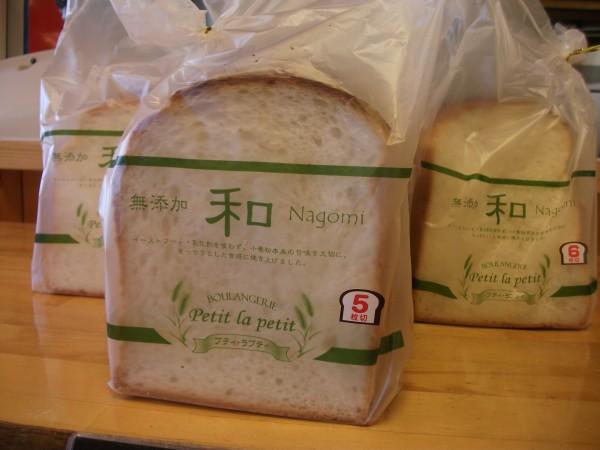 無添加 なごみ山食パン