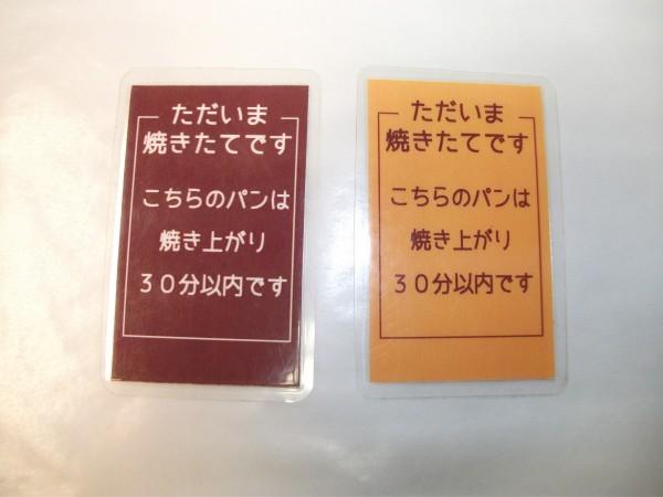 焼き立てカード