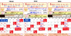 6月セールカレンダー